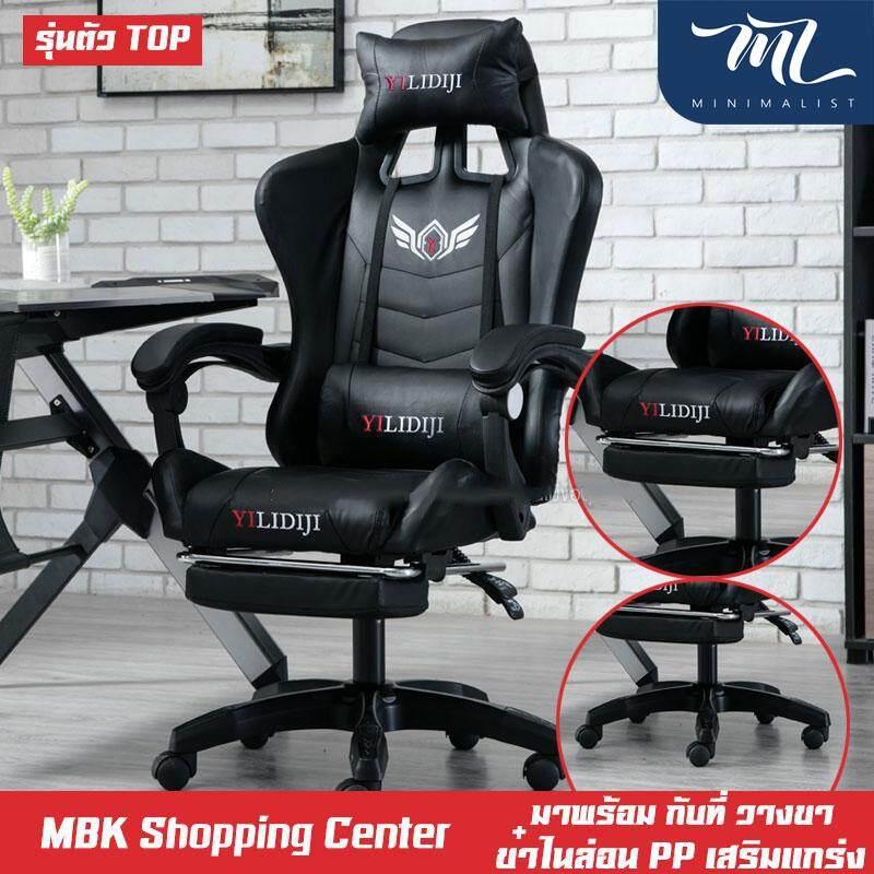 Minimalist Style เก้าอี้เล่นเกม เก้าอี้เกมมิ่ง Gaming Chair ปรับความสูงได้ มีที่นวดในตัว รุ่น HM50