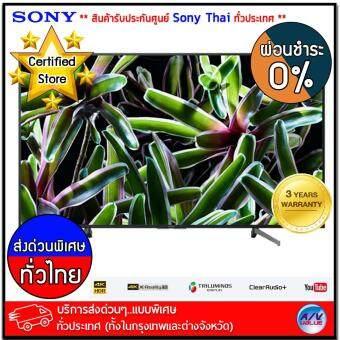 Sony Bravia 4K Ultra HD TV - HDR  - สมาร์ททีวี รุ่น KD-65X7000G ขนาด 65 นิ้ว X7000G Series *** บริการส่งด่วนแบบพิเศษ!ทั่วประเทศ (ทั้งในกรุงเทพและต่างจังหวัด)*** ** ผ่อนชำระ 0% **