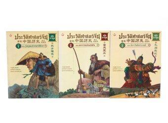 Book Time ชุดหนังสือประวัติศาสตร์จีนฉบับการ์ตูน เล่ม 1-3