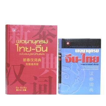 Book Time ชุดหนังสือพจนานุกรมจีน-ไทย/ไทย-จีน (2 เล่ม)