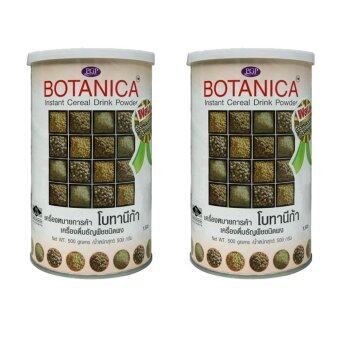 BOTANICA COLLECTION โบทานีก้า สกัดจากธัญพืช 500กรัม x 2กระปุก