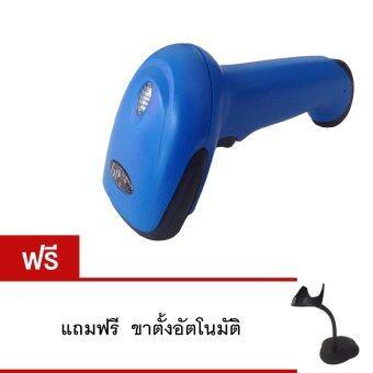 BP เครื่องอ่านบาร์โค้ดLaser Barcode Scanner ModelBP-9210AT (Blue)