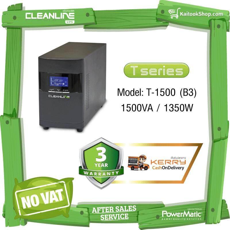 ลดสุดๆ เครื่องสำรองไฟ Cleanline UPS : T-1500 {1500VA (1.5kVA) / 1350W (1.35kW)} # จอ LCD ประกัน 3 ปี ส่งฟรี! Kerry