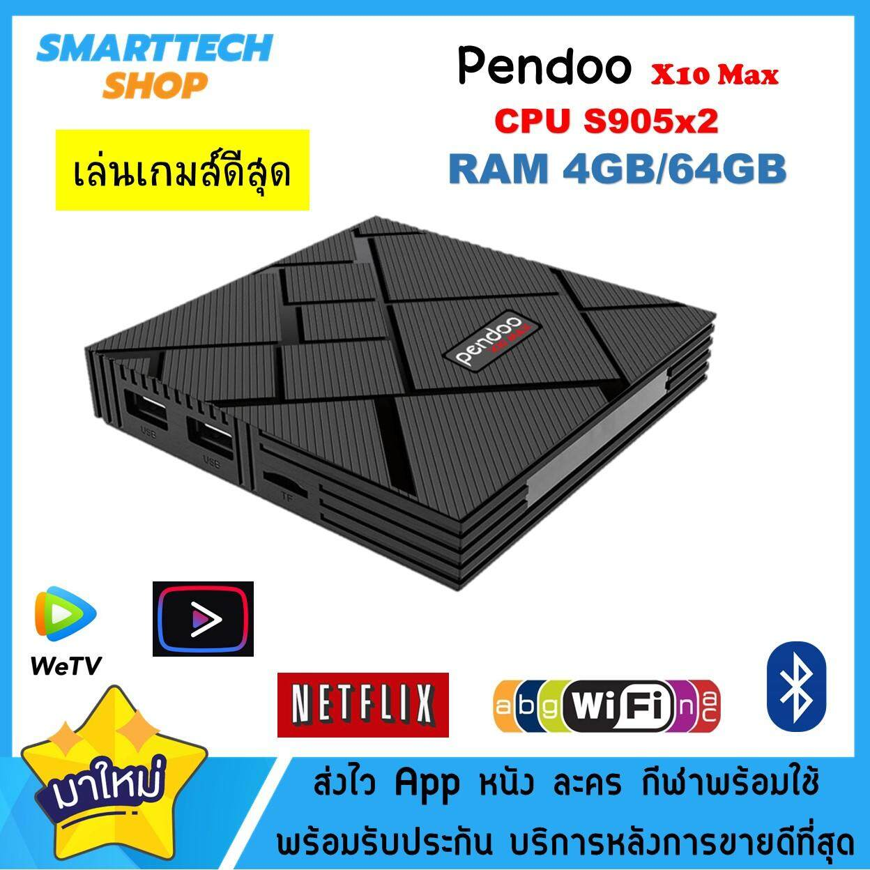 ยี่ห้อนี้ดีไหม  พะเยา กล่อง Android box Pendoo X10 Max Ram4 Rom64GB ของแรง ของแรง เล่นเกมส์ลื่น