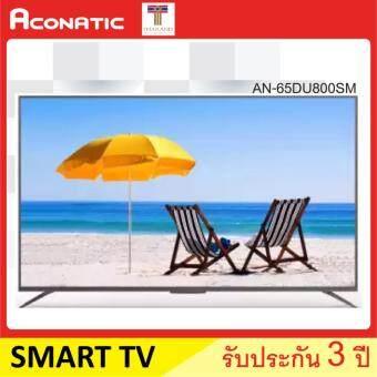 Aconatic สมาร์ททีวี 4K 65 นิ้ว รุ่น AN-65DU800SM