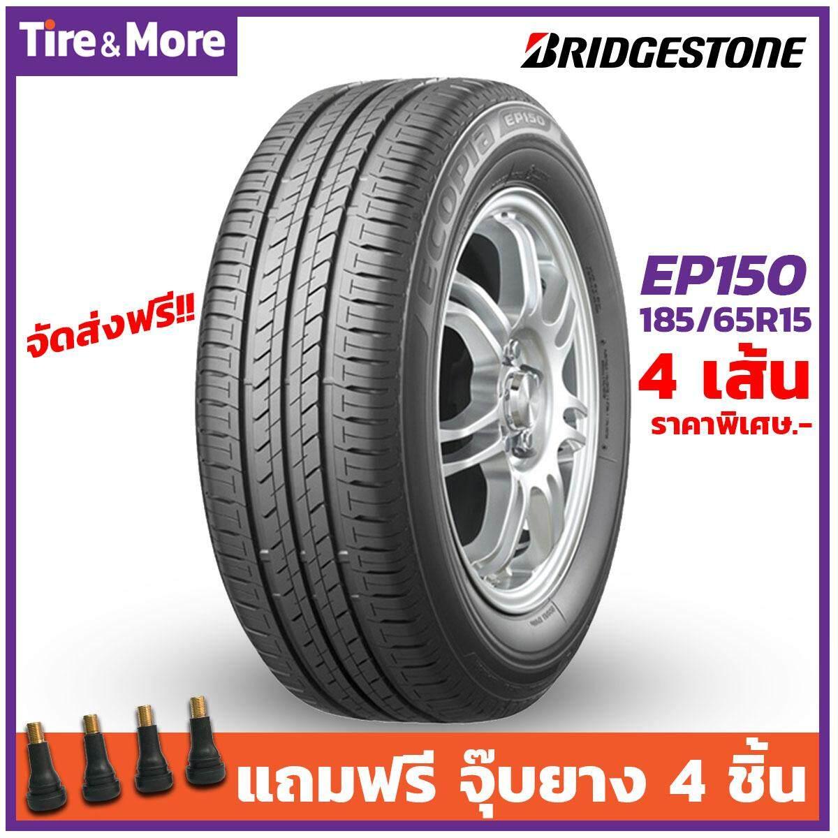 ประกันภัย รถยนต์ 2+ แม่ฮ่องสอน 185/65R15 ยางรถยนต์ Bridgestone EP150 4 เส้น [แถมฟรีจุ๊บลมยาง 4 ชิ้น] บริสโตน