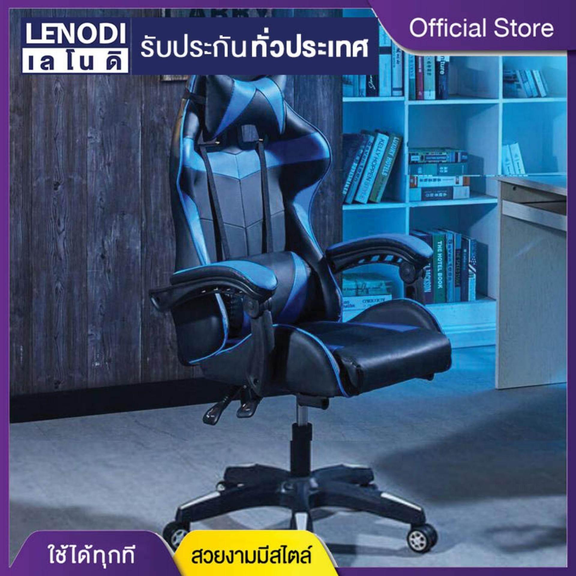 ยี่ห้อนี้ดีไหม  LENODI OFFICIAL STORE เก้าอี้เกม เก้าอี้ทำงาน เก้าอี้คอม เก้าอี้นอน เก้าอี้สำนักงาน เก้าอี้เล่นเกม ESPORT เก้าอี้เกมมิ่ง Gaming Chair ปรับความสูงได้ 10 ซม. นั่งสบาย หมุนได้360° รุ่น HM808