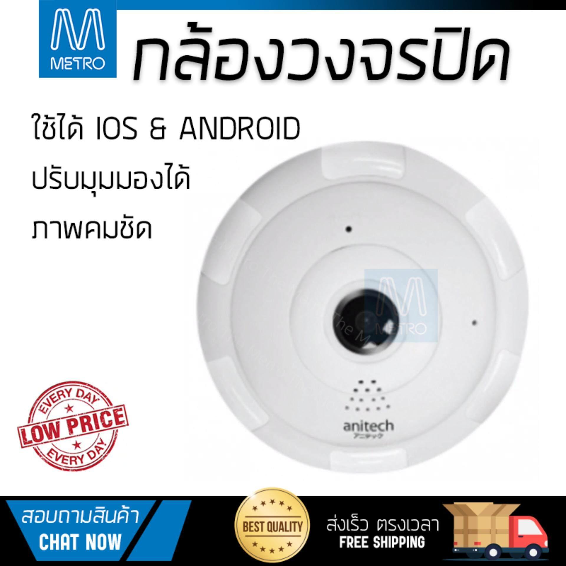 ขายดีมาก! โปรโมชัน กล้องวงจรปิด           ANITECH กล้องวงจรปิด (สีขาว) รุ่น IP103             ภาพคมชัด ปรับมุมมองได้ กล้อง IP Camera รับประกันสินค้า 1 ปี จัดส่งฟรี Kerry ทั่วประเทศ
