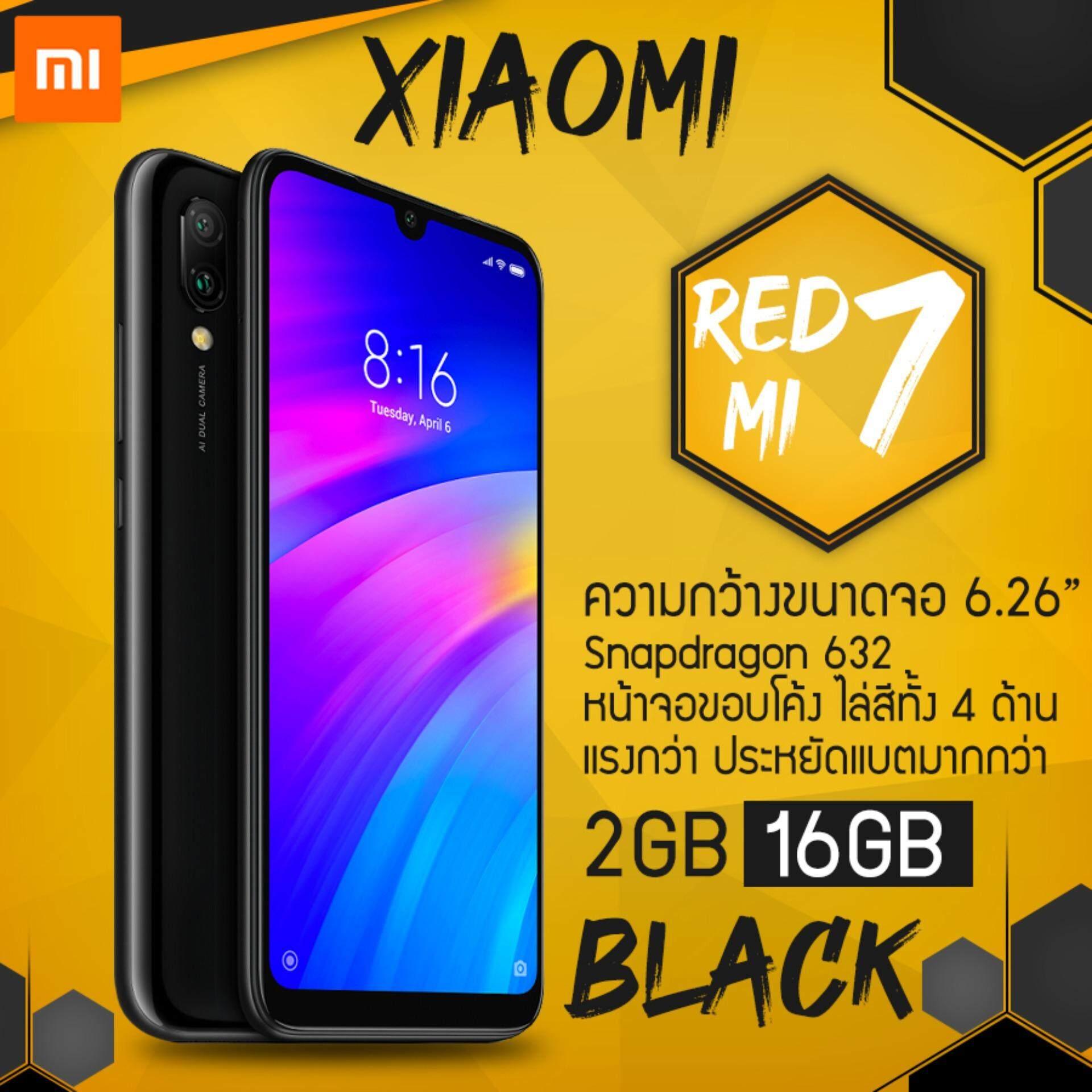 ยี่ห้อนี้ดีไหม  บึงกาฬ [Global Version] Xiaomi Redmi 7 (2/16GB) 6.26