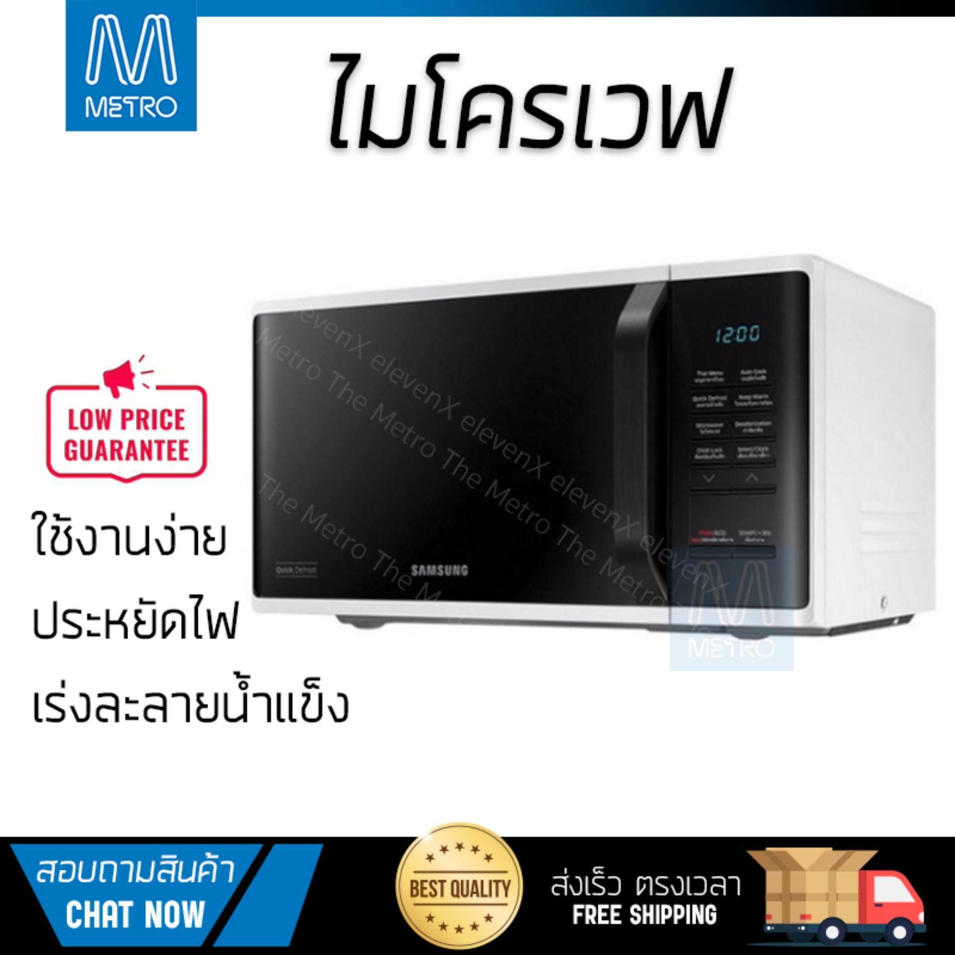 รุ่นใหม่ล่าสุด ไมโครเวฟ เตาอบไมโครเวฟ ไมโครเวฟ ดิจิตอล SAMSUNG MS23K3513AW/ST 23L | SAMSUNG | MS23K3513AW/ST ปรับระดับความร้อนได้หลายระดับ  มีฟังก์ชันละลายน้ำแข็ง ใช้งานง่าย Microwave จัดส่งฟรีทั่วประเทศ