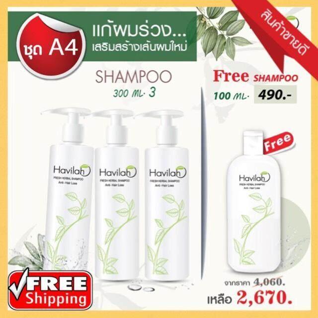 ((ซื้อ3 แถมฟรี1 สุดคุ้ม!!) ส่งฟรีkerry +เก็บปลายทางได้ แชมพูลดผมร่วง แก้หัวล้าน Havilah shampoo 300ml 3ขวด แชมพูรักษาผมร่วง ผมมัน ผมมีรังแค ชะลอผมหงอกก่อนวัย ผมบาง ผมร่วง ปัญหาคันหนังศรีษะ แถมฟรี แชม