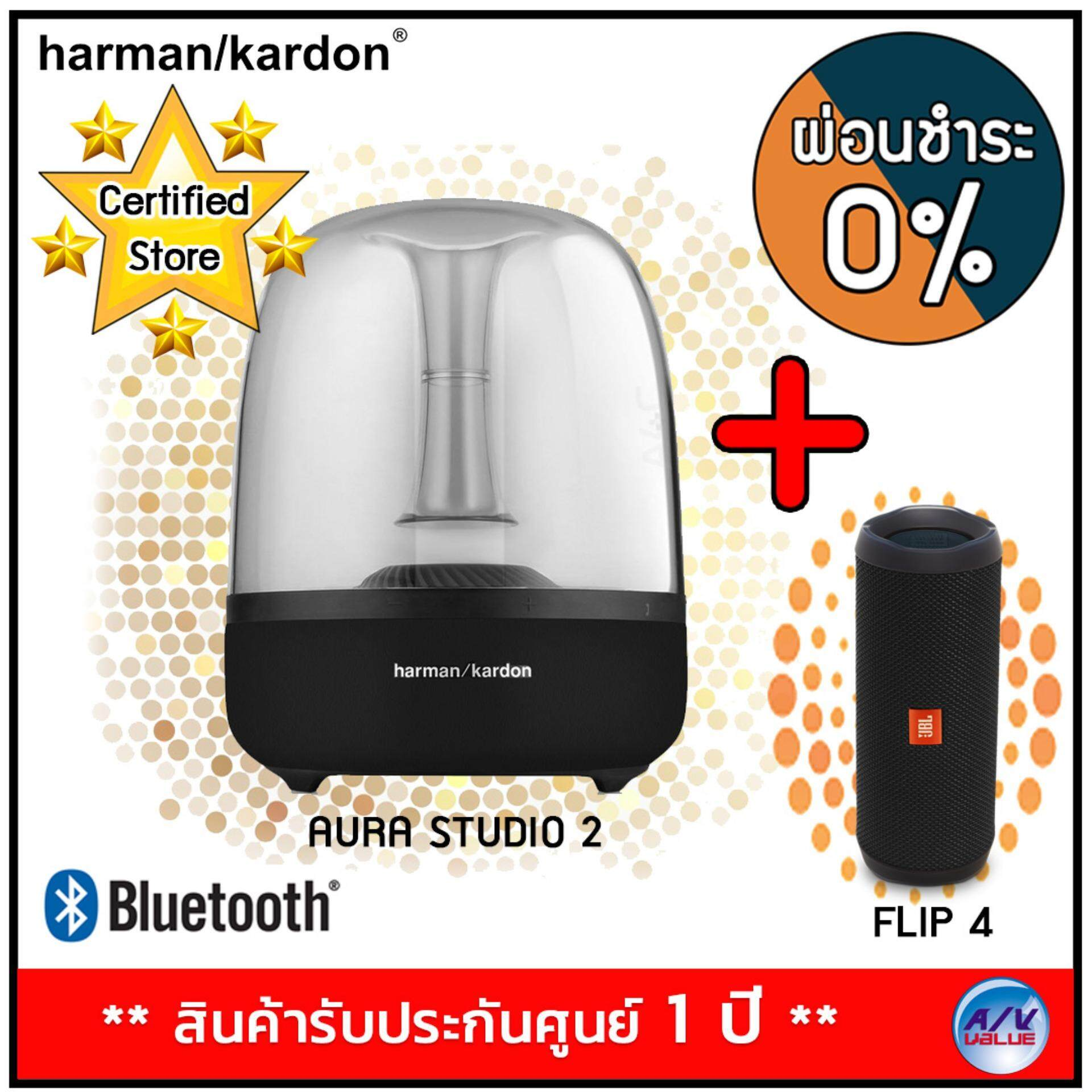 ยี่ห้อนี้ดีไหม  พิจิตร Harman Kardon AURA STUDIO 2 - Black + JBL FLIP 4 waterproof portable Bluetooth speaker - Black
