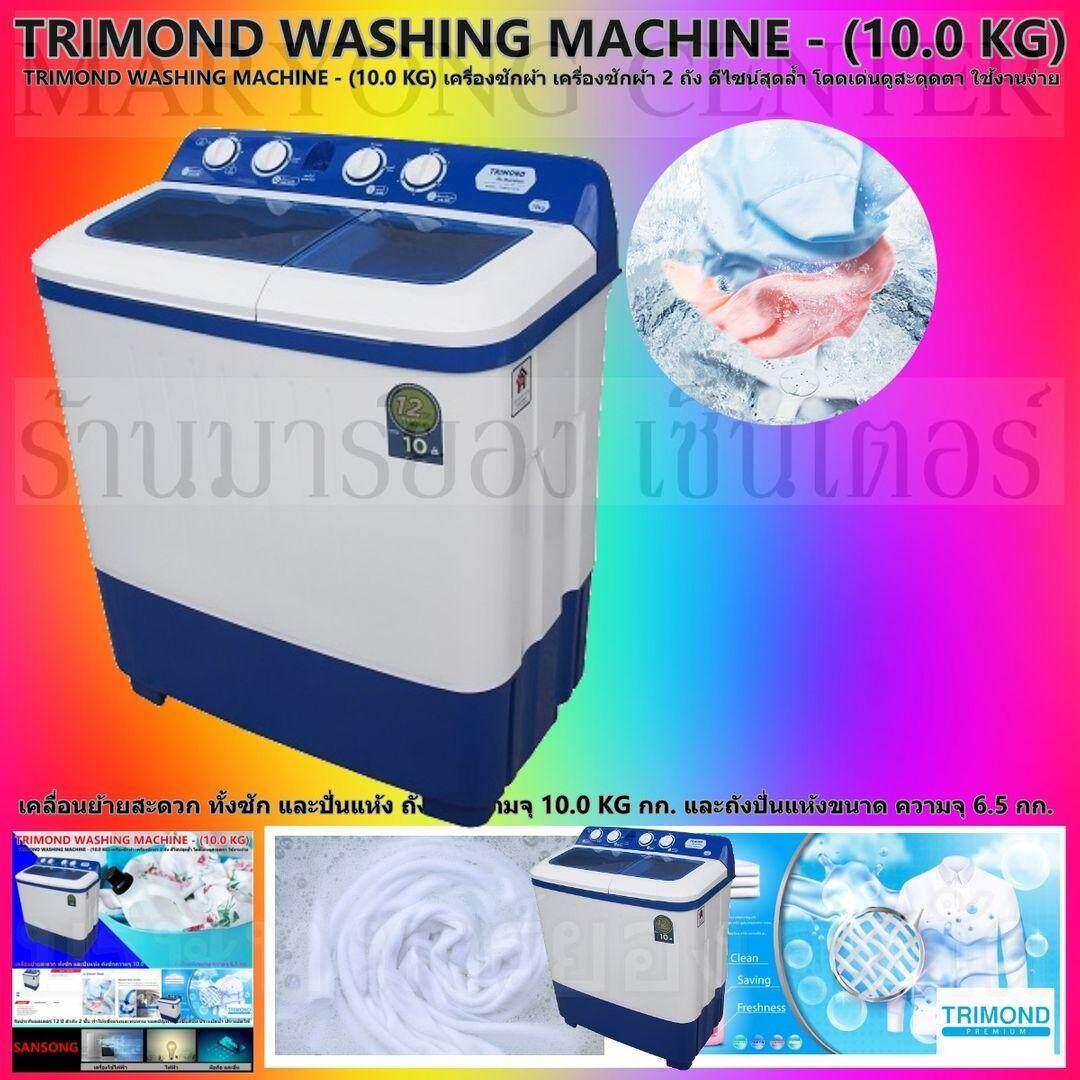 TRIMOND WASHING MACHINE - (10.0 KG) เครื่องซักผ้า เครื่องซักผ้า 2 ถัง ดีไซน์สุดล้ำ โดดเด่นดูสะดุดตา ใช้งานง่าย เคลื่อนย้ายสะดวก ทั้งซัก และปั่นแห้ง ถังซักความจุ 10.0 KG กก. และถังปั่นแห้งขนาด ความจุ 6.5 กก. รับประกันมอเตอร์ 12 ปี V19 1N-11