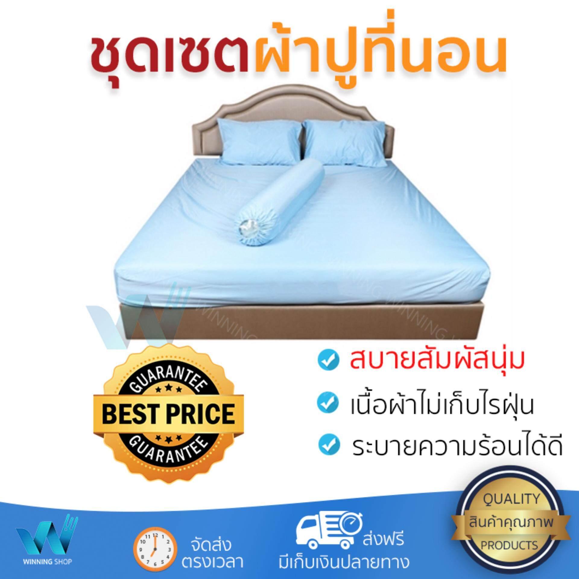 ลดสุดๆ ผ้าปูที่นอน ผ้าปูที่นอนกันไรฝุ่น ผ้าปู Q5HOME LIVING STYLE 375TC SEEN WATERPROOF BLUE | HOME LIVING STYLE | ผ้าปู Q HLS กันน้ำ BL สัมผัสนุ่ม นอนหลับสบาย เส้นใยทอพิเศษ ระบายความร้อนได้ดี กันเชื้