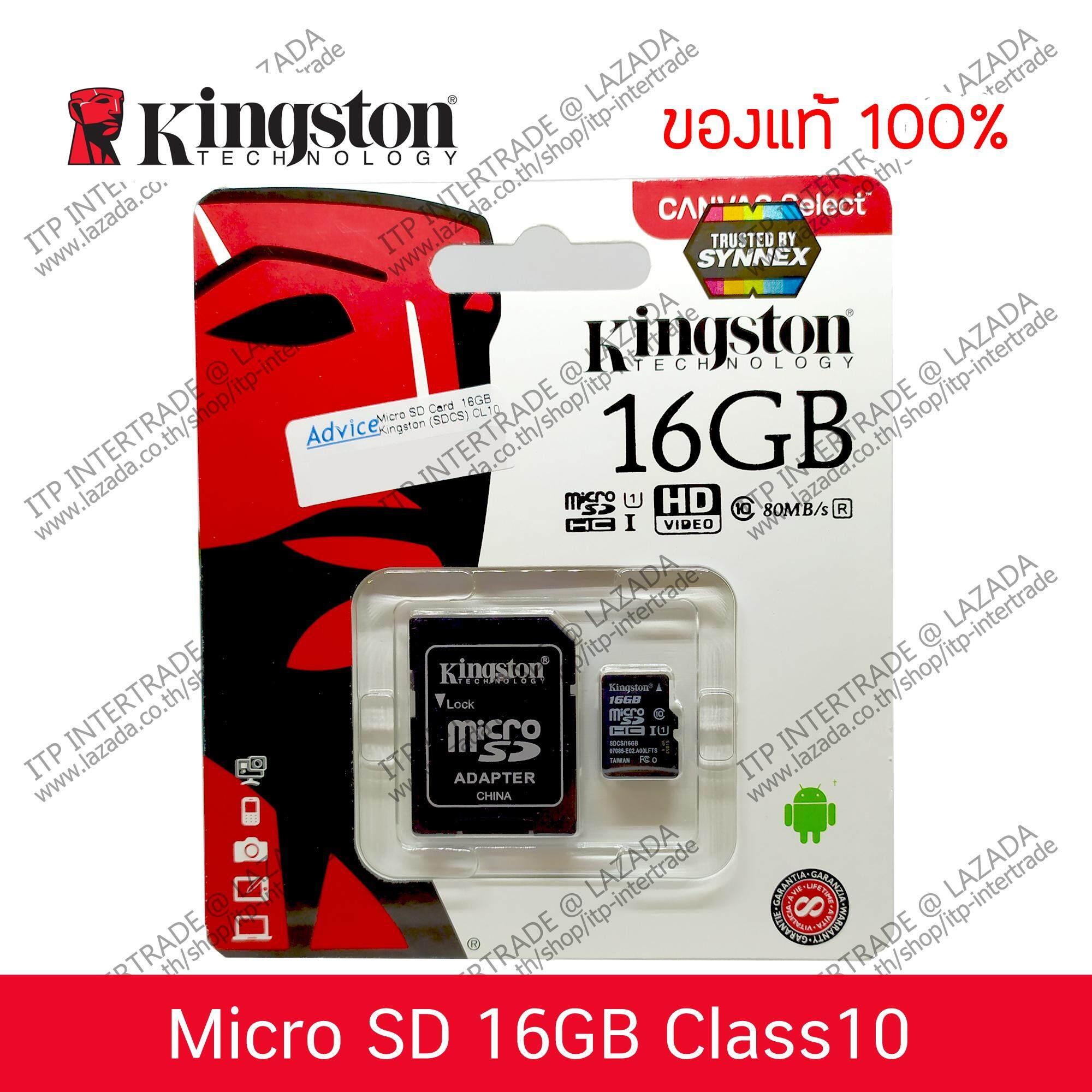 เก็บเงินปลายทางได้ Kingston Memory Card Micro SD 16GB Class10 ของแท้ 100% ประกัน LifeTime ส่งเคลมศูนย์ Advice ได้ทุกสาขา ทั่วประเทศ (ส่ง kerry ฟรี)