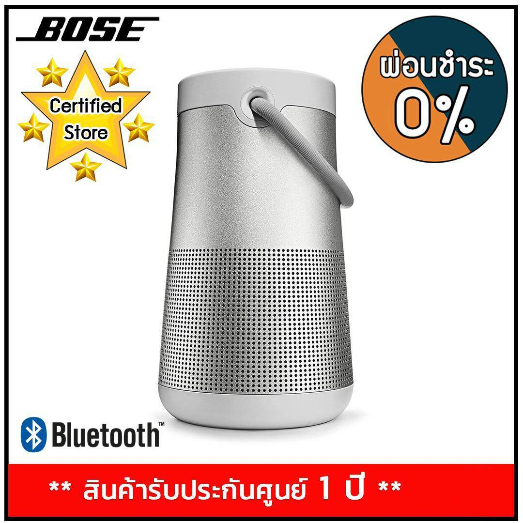 ยี่ห้อไหนดี  ชุมพร BOSE SoundLink Revolve+ Bluetooth Speaker (สี Lux Grey)