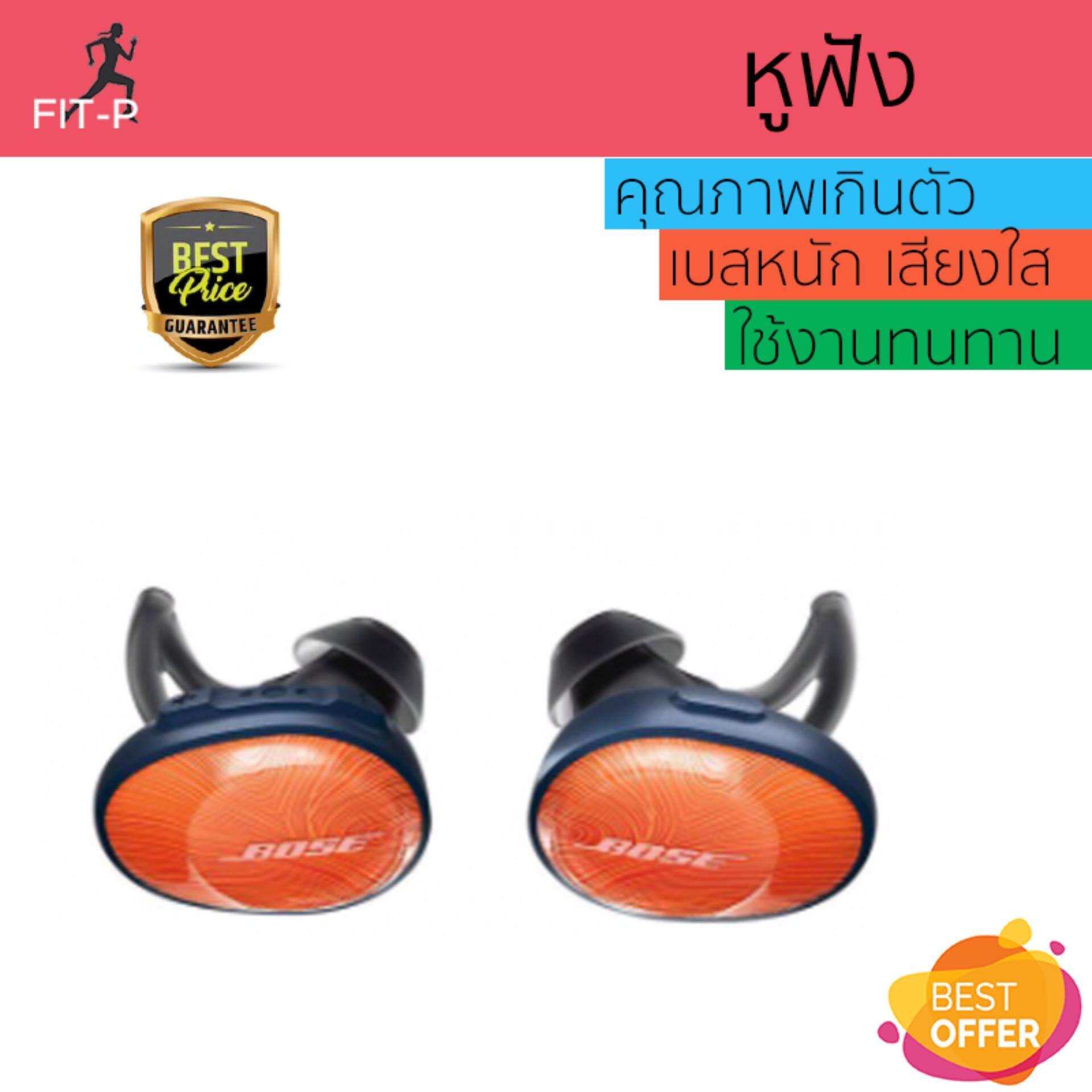 บึงกาฬ ของแท้ หูฟัง Bose SoundSport Free Wireless Headphones Orange เบสหนัก เสียงใส คุณภาพเกินตัว Headphone รับประกัน 1 ปี จัดส่งฟรีทั่วประเทศ