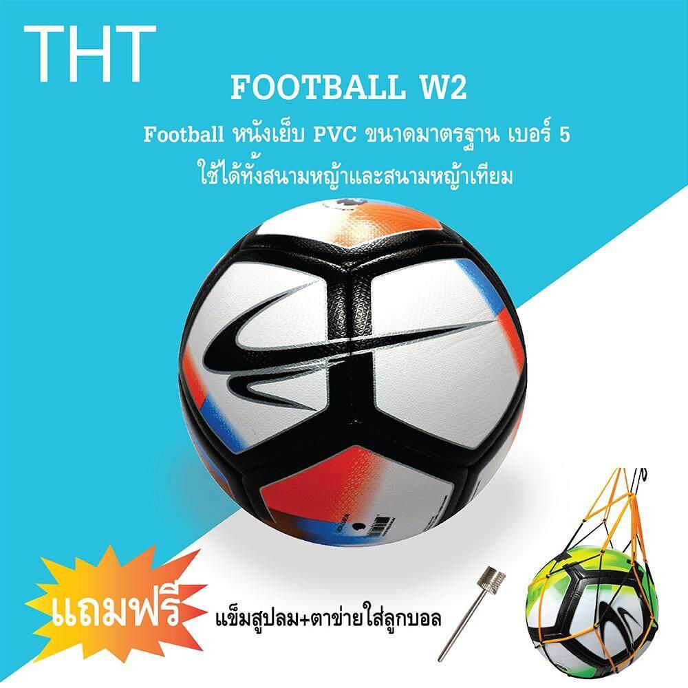 ยี่ห้อนี้ดีไหม  ลำปาง THT FOOTBALL ลูกฟุตบอล ฟุตบอล หนัง football เบอร์ 5 หนังเย็บ PVC