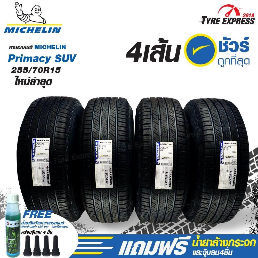 ประกันภัย รถยนต์ แบบ ผ่อน ได้ ปทุมธานี ยางรถยนต์ มิชลิน Michelin ยางรถยนต์ขอบ 15 รุ่น Primacy SUV ขนาด 255/70R15 (4 เส้น) แถม น้ำยาล้างกระจก Wurth 1 ขวด มูลค่า 120 บาทฟรี แถมจุ๊บลม 4 ตัว TyreExpress