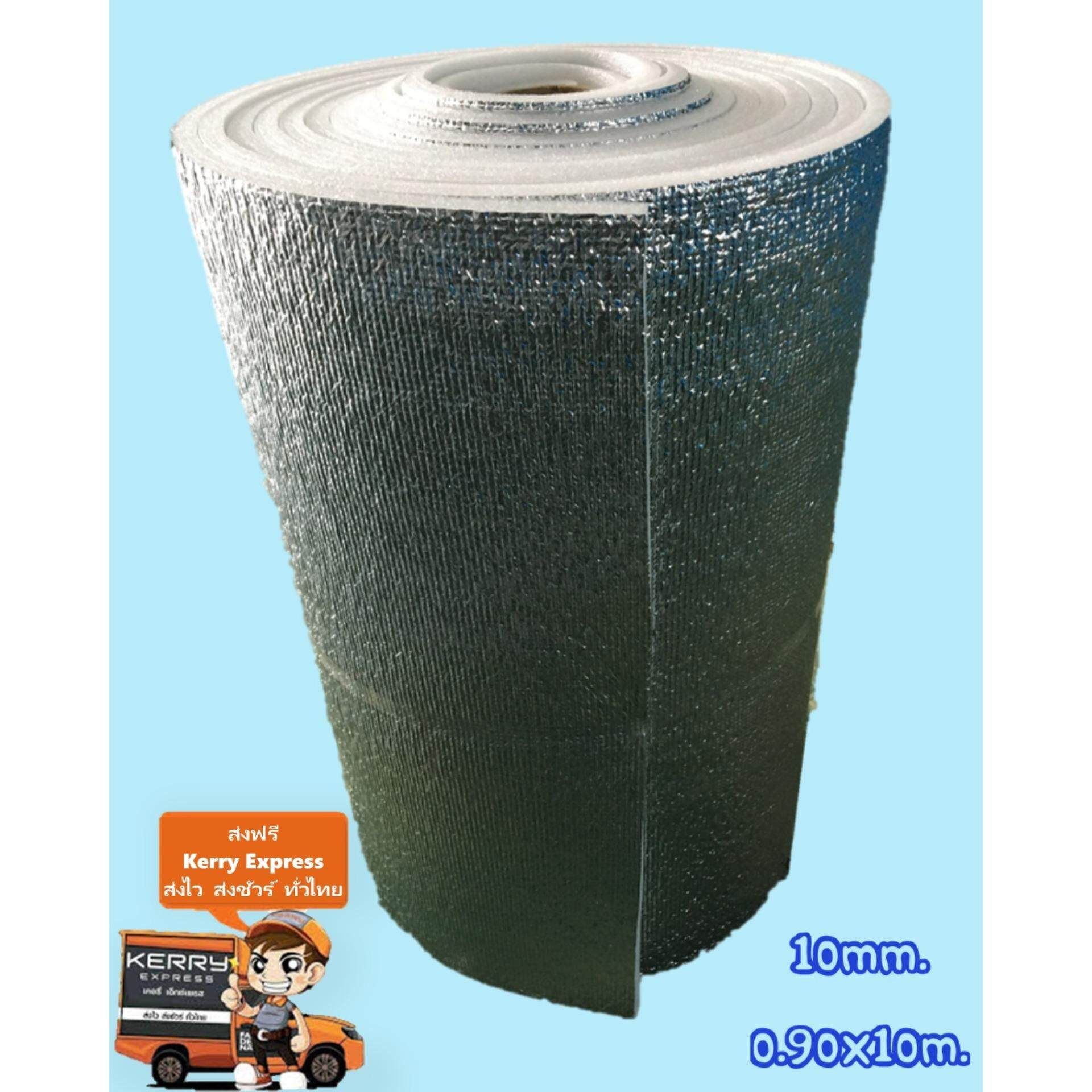 เก็บเงินปลายทางได้ ฉนวนกันความร้อนพีอีเคลือบฟอยล์ลดความร้อนหนา10mmกว้าง90cmยาว10m(ส่งฟรีKerry) แผ่นฉนวนกันความร้อน เก็บความเย็น insulation Aluminium Foil ปิดผิวด้วยแผ่นอลูมิเนียมฟอยล์ ขนาด 10mm x 90cm