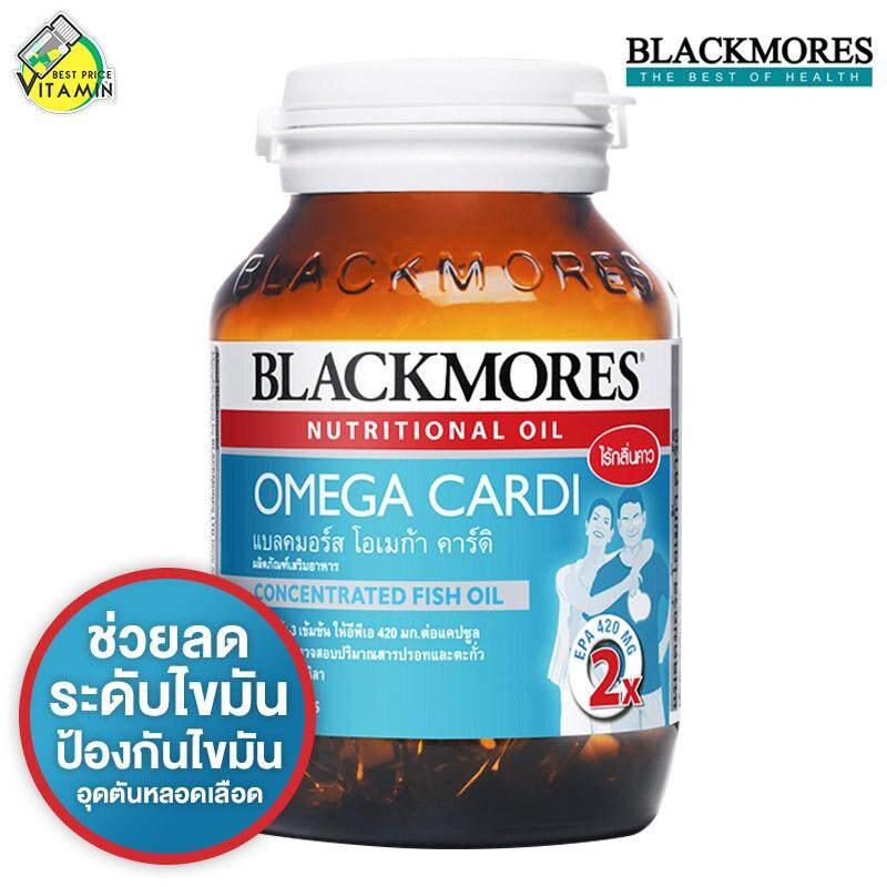 การใช้งาน  บึงกาฬ Blackmores Omega Cardi แบลคมอร์ส โอเมก้า คาร์ดิ [60 แคปซูล] ช่วยลดระดับไขมันไตรกลีเซอร์ไรด์ในเลือด ป้องกันไขมันอุดตันหลอดเลือด