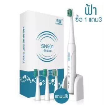 แปรงสีฟันไฟฟ้าเพื่อรอยยิ้มขาวสดใส เชียงใหม่ LANSUNG แปรงสีฟัน แปรงสีฟันไฟฟ้า Sonic SN901 แบบชาร์จ แปรงไฟฟ้าด้ามเดี่ยวฟรี 4 หัวแปรง สำหรับผู้ใหญ่ สีฟ้า สีชมพู beauti house
