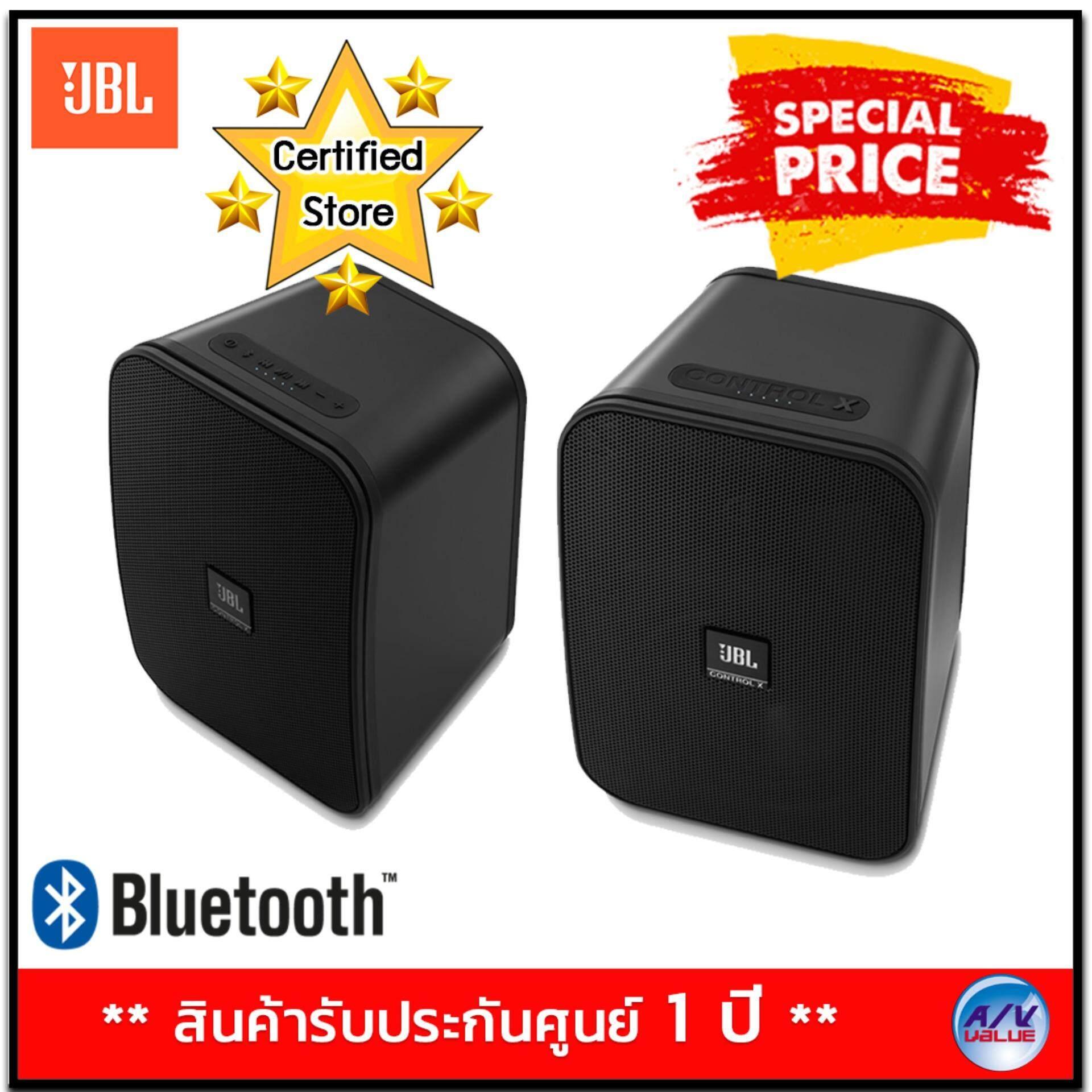 การใช้งาน  ร้อยเอ็ด JBL Control XT Wireless stereo Bluetooth® speakers **Voucher ลดเพิ่มพิเศษ