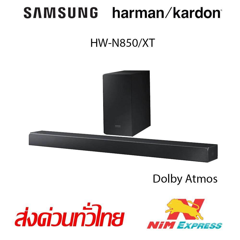ยี่ห้อนี้ดีไหม  เพชรบูรณ์ Samsung Soundbar HW-N850 Harman_ Kardon Collaboration Atmos 5.1.2ch 372W