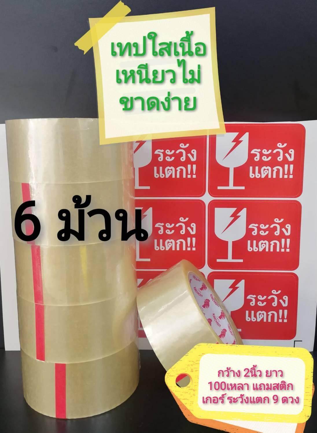 เทปใส-ทึบ เทปกาว เทปปิดกล่อง  ขนาด 2นิ้ว 100หลา (6 ม้วน) (แถมสติกเกอร์ ระวังแตก 9 ดวง)ส่งโดย Kerry
