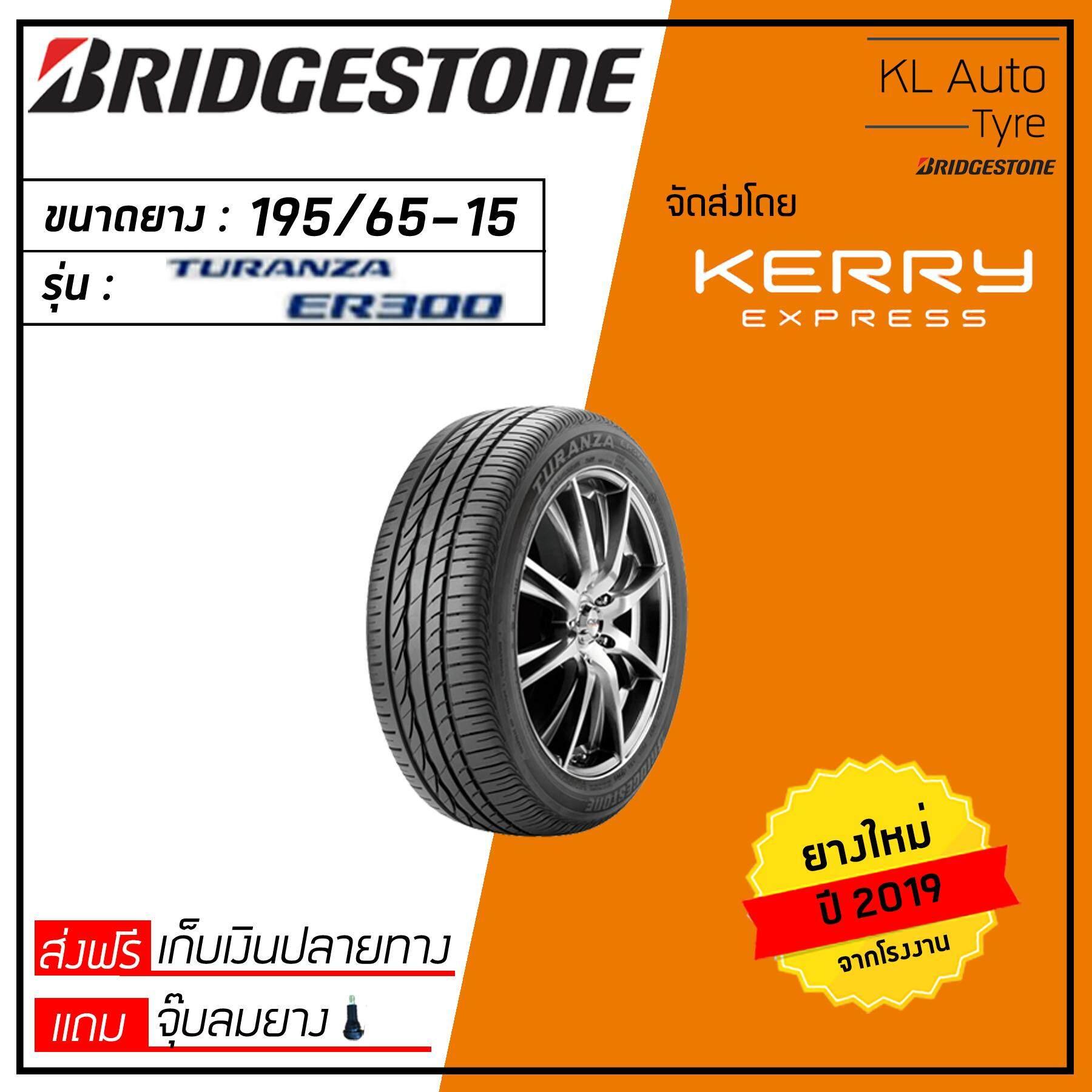 ประกันภัย รถยนต์ 2+ นครนายก Bridgestone 195/65-15 ER300 1 เส้น ปี 19 (ฟรี จุ๊บยาง 1 ตัว มูลค่า 50 บาท)