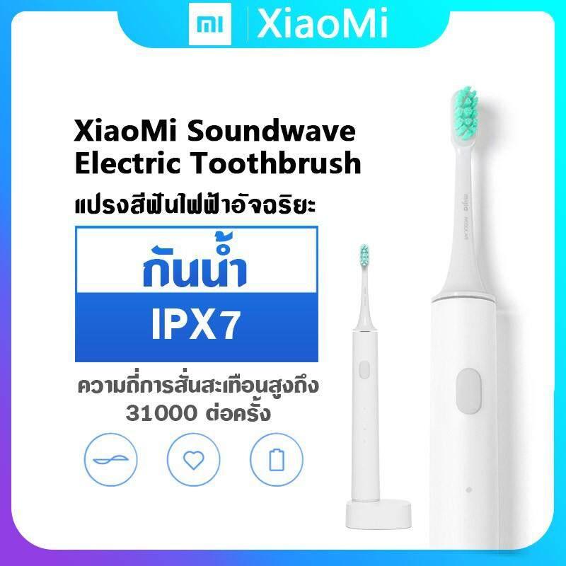 แปรงสีฟันไฟฟ้า รอยยิ้มขาวสดใสใน 1 สัปดาห์ ประจวบคีรีขันธ์ แปรงสีฟันไฟฟ้าอัจฉริยะ Xiaomi Soundwave Electric Toothbrush  พร้อมส่ง