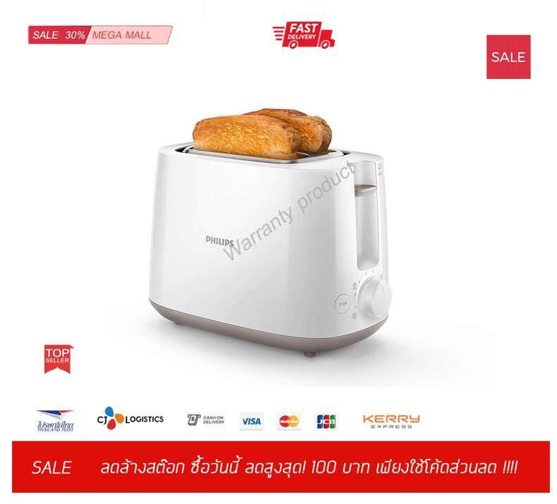สอนใช้งาน  ประจวบคีรีขันธ์ Cshopping HOME SHOP ของแท้ พร้อมส่ง Philips เครื่องปิ้งขนมปัง Toaster (HD2581/00) Toaster Bread ทำแซนด์วิช  ขายปลีก ขายส่ง รับตัวแทนจำหน่าย