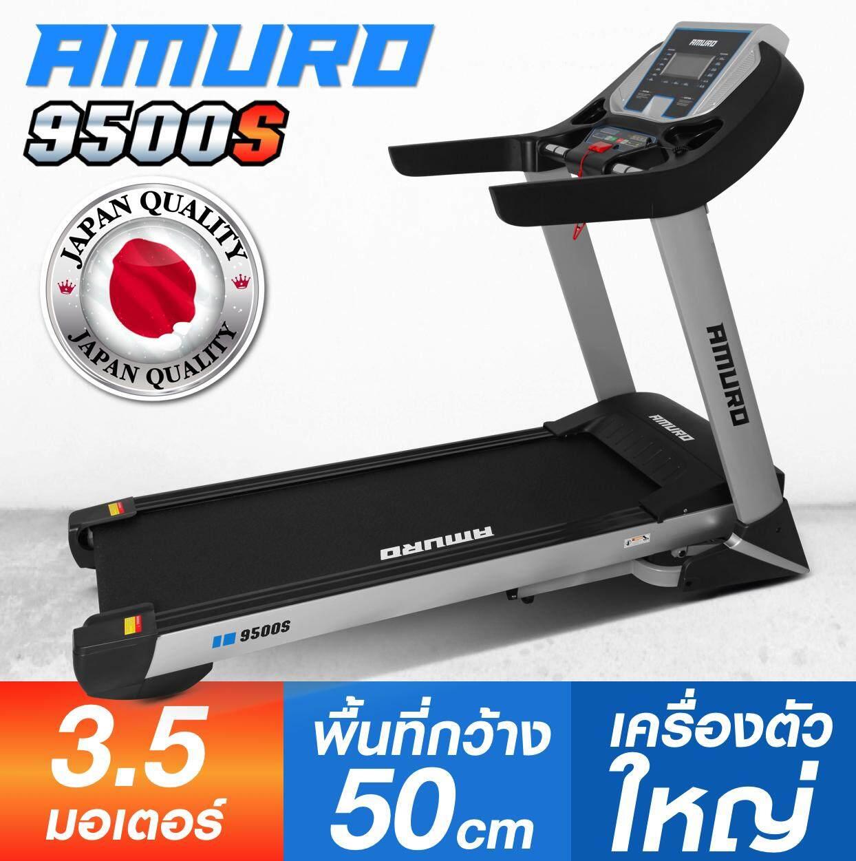เก็บเงินปลายทางได้ AMURO ลู่วิ่งไฟฟ้า 3.5 แรงม้า 9500S PREMIUM Treadmill ตัวใหญ่มาก พื้นที่วิ่งกว้าง  50cm ยาว 140cm ปรับความชั่นด้วยไฟฟ้า AUTO Incline พับเก็บได้ รุ่น 9500S