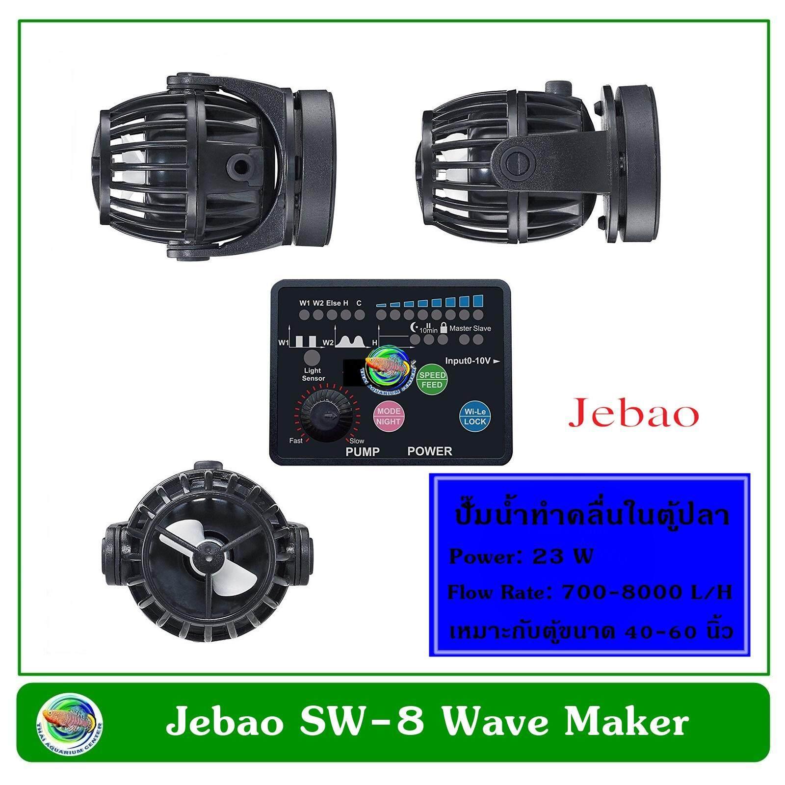 Jebao SW-8 เครื่องทำคลื่น ปั๊มทำคลื่น ปั๊มน้ำทำคลื่น ตัวทำคลื่น 700-8000 L/H