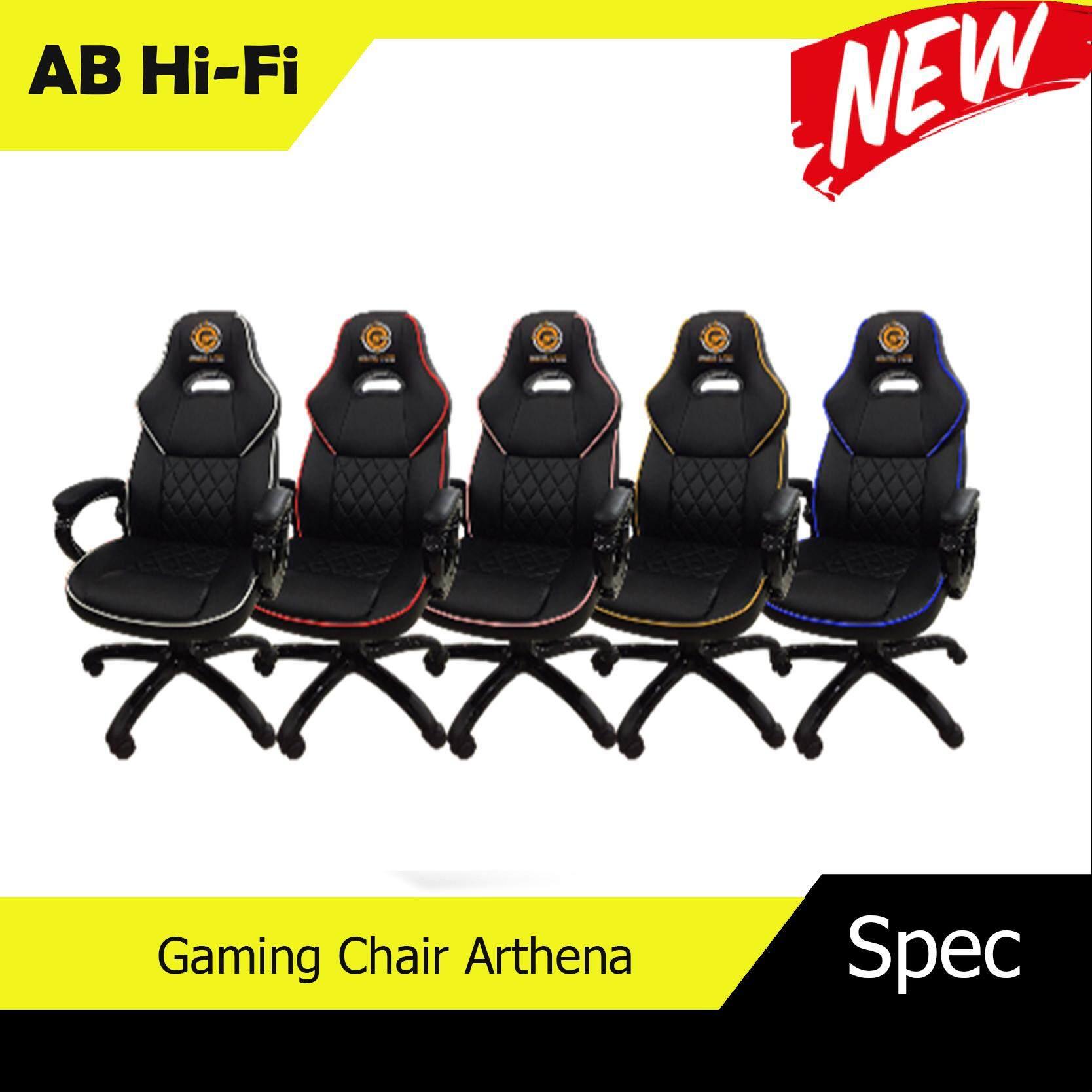 ยี่ห้อไหนดี  Gaming Chair Arthena