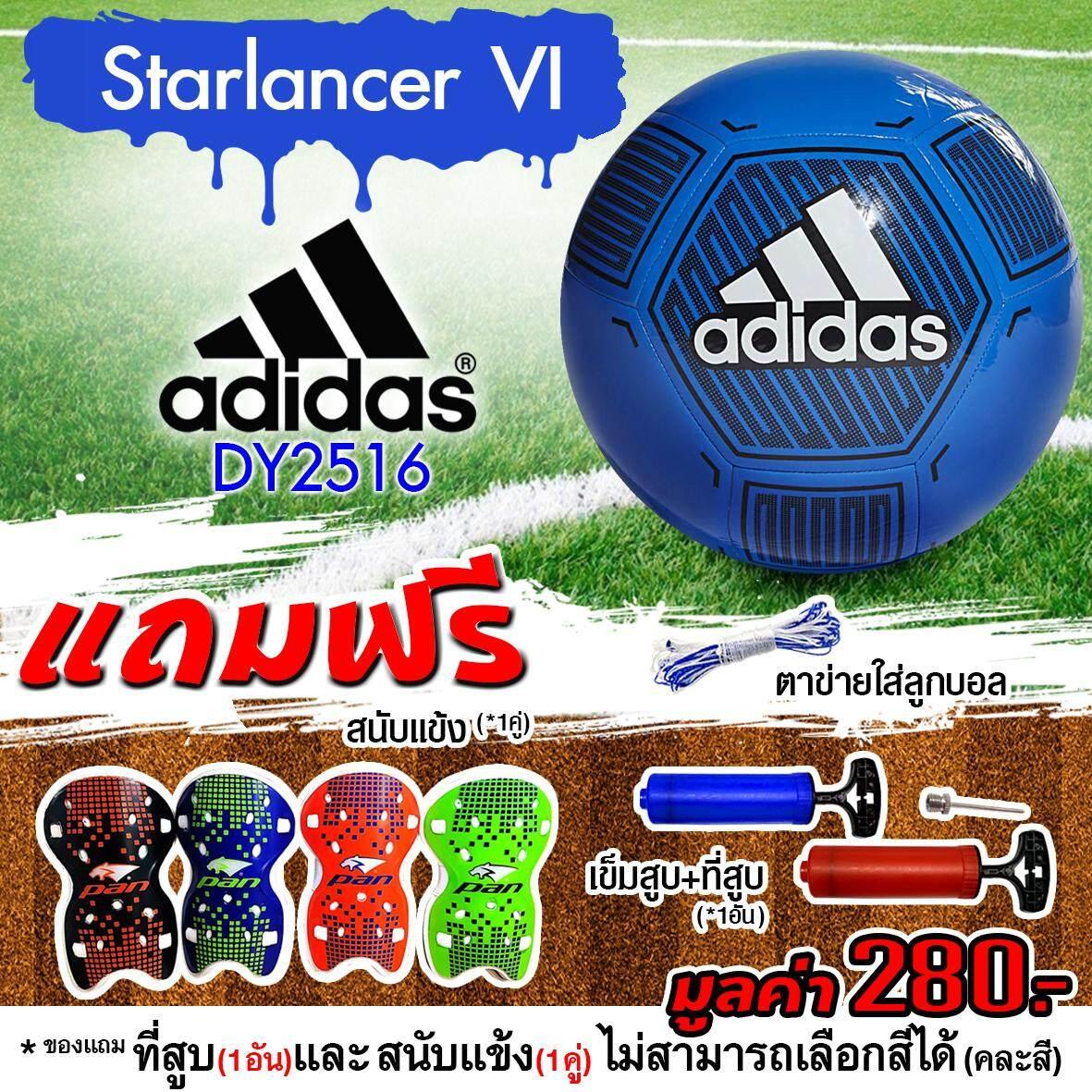 ยี่ห้อนี้ดีไหม  ยโสธร Adidas ฟุตบอลหนัง อาดิดาส Football Starlancer VI DY2516(500) แถมฟรี ตาข่ายใส่ลูกฟุตบอล + เข็มสูบสูบลม + สูบมือ HP-04 + สนับแข้ง Shin Guard Pan PSS025(280)