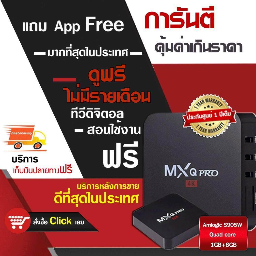 กาญจนบุรี ถูก เร็ว แรง ที่สุดแห่งปี 2018 4K Android TV Box MXQ Pro 4K S905W Android 7 ดีที่สุดในประเทศ ซื้อที่นี่จบครบทุกอย่าง แถมแอพฟรีมากที่สุด ดูฟรี ไม่มีรายเดือน ทีวีดิจิตอลมากมาย+สอนใช้ฟรี บริการหลังการขายดีที่สุด พิเศษเทคใช้กล่องเป็นกล้องวงจรปิด
