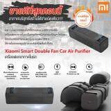 ยี่ห้อไหนดี  นนทบุรี Xiaomi Car Air Purifier Cleaner Freshener เครื่องฟอกอากาศในรถยนต์ เครื่องฟอกอากาศ PM 2.5