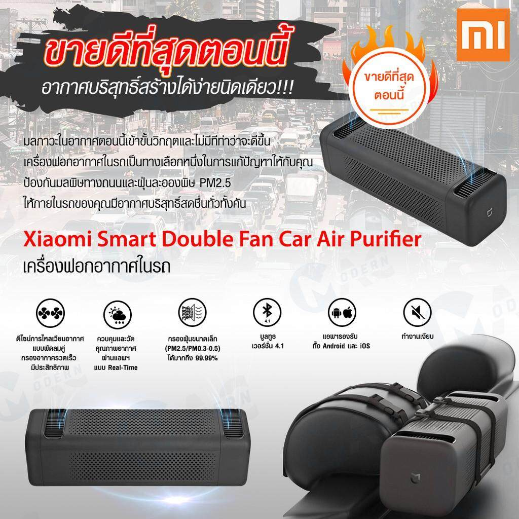ยี่ห้อนี้ดีไหม  นนทบุรี Xiaomi Car Air Purifier Cleaner Freshener เครื่องฟอกอากาศในรถยนต์ เครื่องฟอกอากาศ PM 2.5