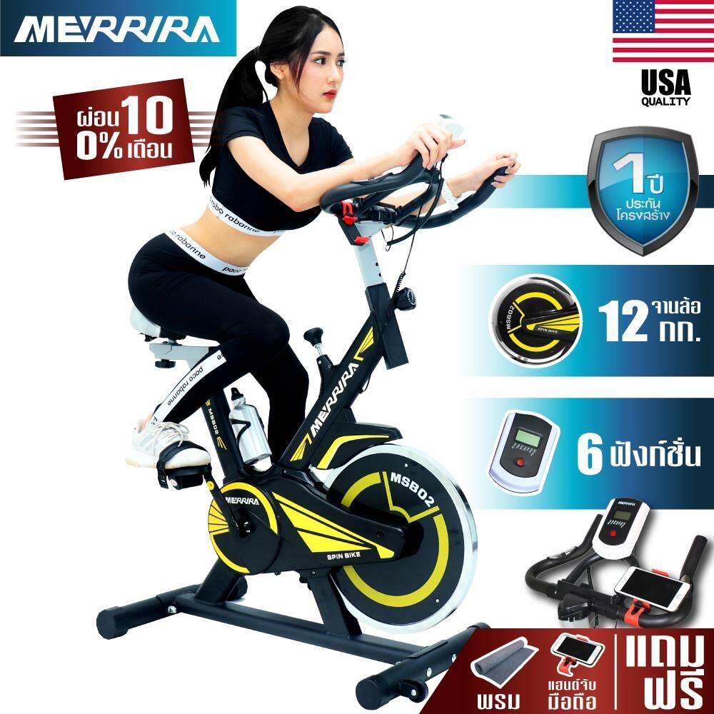 แบบไหนดี MERRIRA จักรยานออกกำลังกาย จักรยาน Spin Bike จักรยานฟิตเนส Exercise Bike Spinning Bike Stationary Bike รุ่น MSB02 - ฟรี ! พรมรองจักรยาน ที่ยึดโทรศัพท์มือถือ กระบอกน้ำ ที่วัดชีพจรมือจับ แท่นวางแทปเล็ตติดแฮนด์