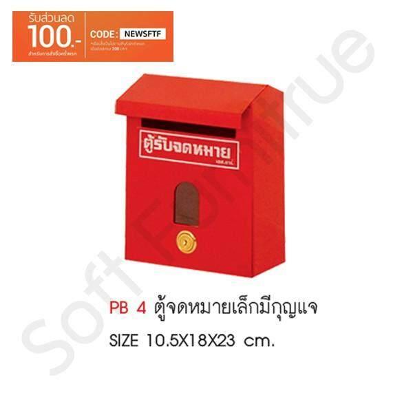 สุดยอดสินค้า!! [ส่งฟรีKerry!] ตู้จดหมายเล็ก มีกุญแจ (PB-4)