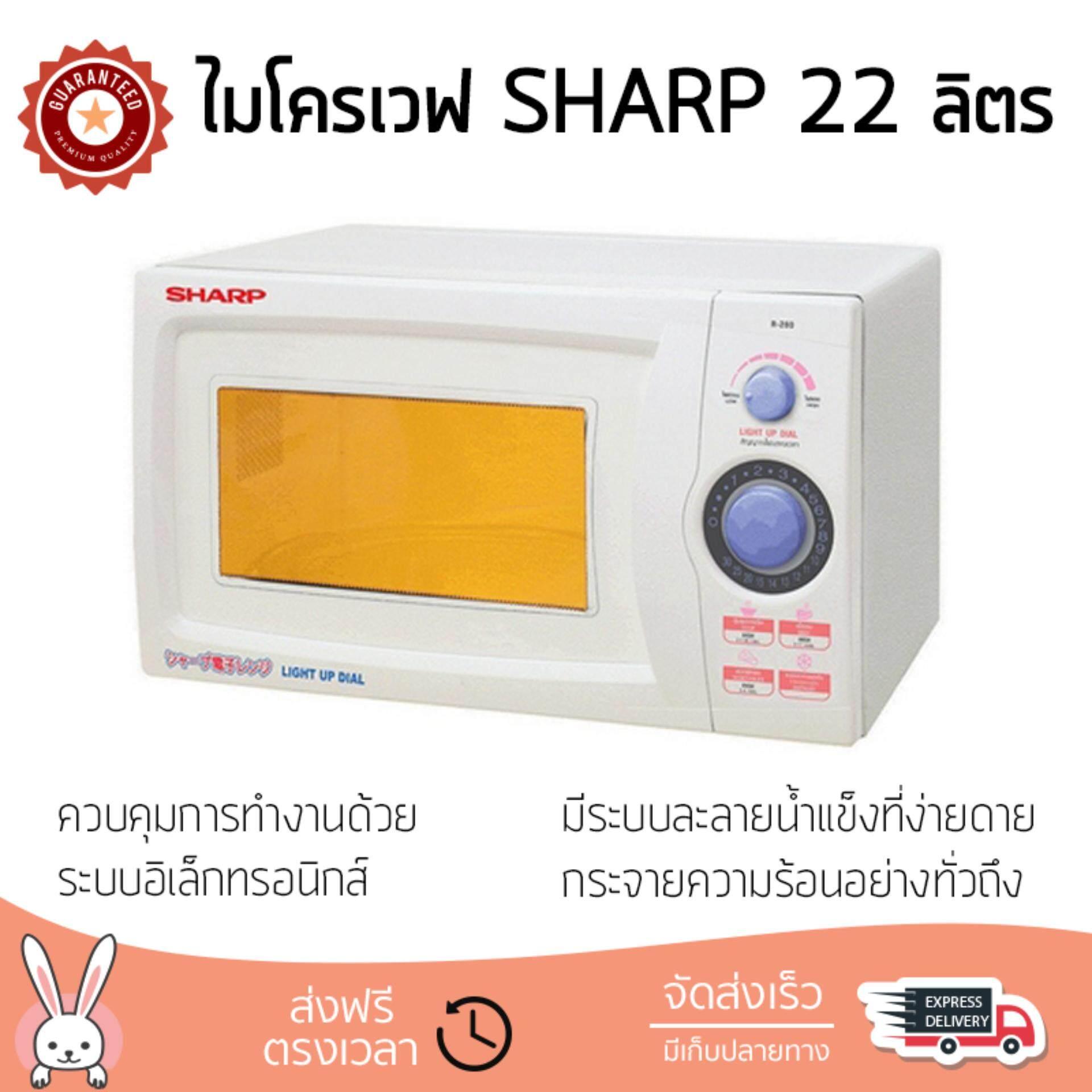 รุ่นใหม่ล่าสุด ไมโครเวฟ เตาอบไมโครเวฟ ไมโครเวฟ SHARP R-280 22L | SHARP | R-280 ปรับระดับความร้อนได้หลายระดับ มีฟังก์ชันละลายน้ำแข็ง ใช้งานง่าย Microwave จัดส่งฟรีทั่วประเทศ