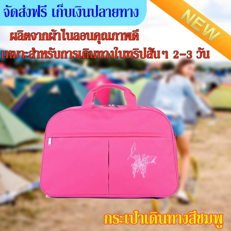 ขายดีมาก! กระเป๋าเดินทางสำหรับผู้หญิงสีชมพูสดใสสุดๆ เหมาะกับทริปสั้น ๆ 2-3 วัน งานป้าย POLO TRAVEL CLUB (ส่งฟรี kerry)