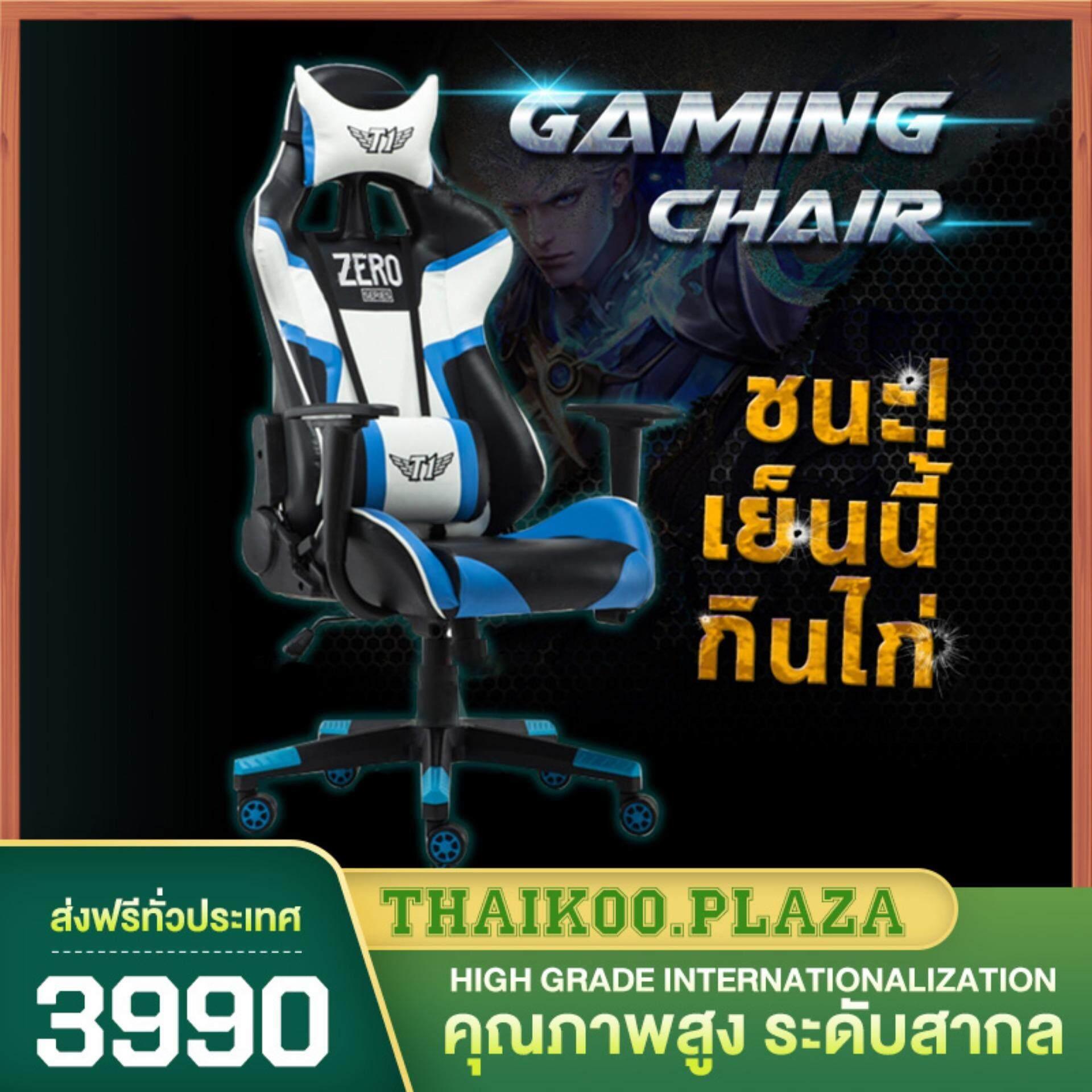ยี่ห้อไหนดี  Thaikoo Plaza เก้าอี้เล่นเกม เก้าอี้เกมมิ่ง Gaming Chair ปรับความสูงได้ เอนหลังได้ เก้าอี้เกมเล่น LOL PUBG ROV รุ่น
