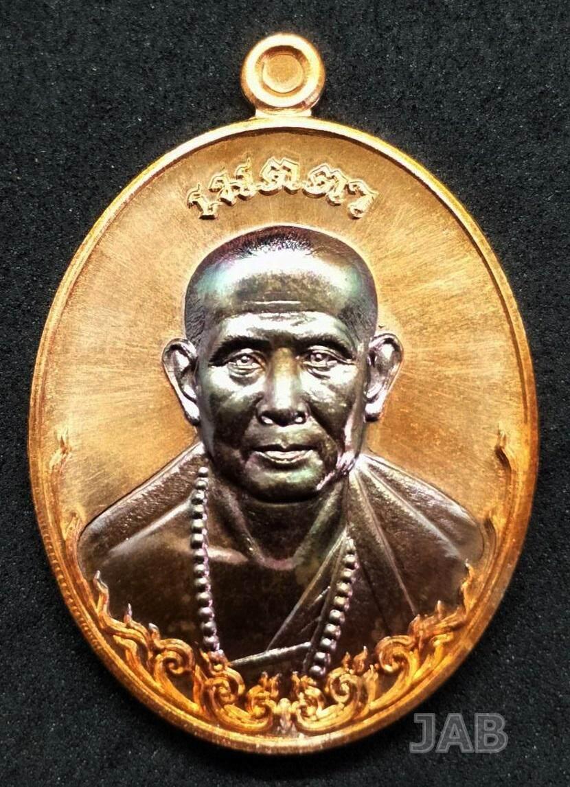 เหรียญพิมพ์ใหญ่ เนื้อทองแดงผิวส้มสอดใส้ทองแดงมันปู พระครูบาบุญชุ่ม ญาณสํวโร [ส่งฟรี Kerry เก็บเงินปลายทางได้] รุ่น เมตตามหาลาภ พุทธอุทยานสังเวชนียสถาน วัดพระธาตุดอยเวียงชัยมงคล อ.พร้าว จ.เชียงใหม่ พ.