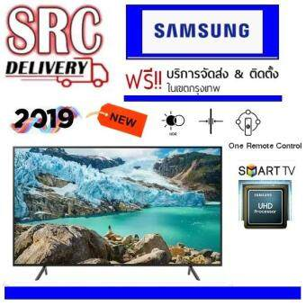Samsung UHD Flat TV ขนาด 55 นิ้ว รุ่น UA55RU7100K Series 7 New 2019 ***บริการจัดส่งพร้อมติดตั้งพื้นฐานฟรี ในเขตกรุงเทพฯ***