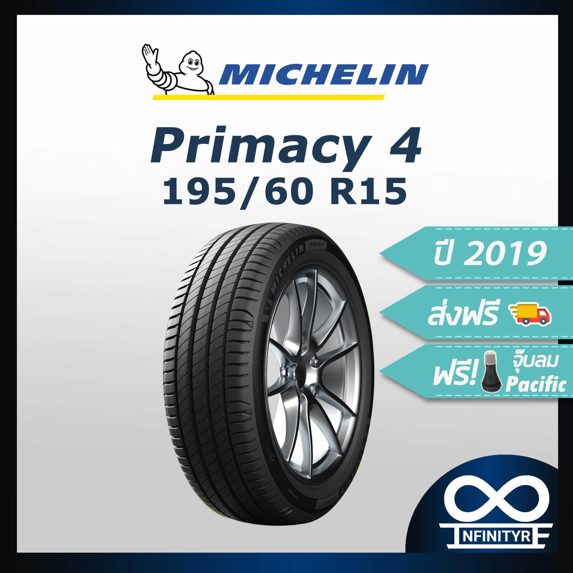 ประกันภัย รถยนต์ ชั้น 3 ราคา ถูก ขอนแก่น 195/60R15  Michelin รุ่น Primacy 4 (ปี2019) ฟรี! จุ๊บลมPacific เกรดพรีเมี่ยม