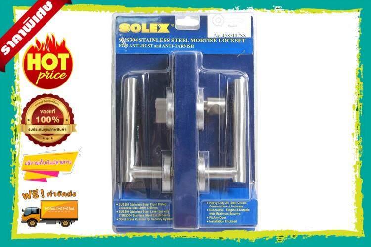 มือจับระบบมอร์ทิส premium คุณภาพสูง มือจับ MORTISE SOLEX 4585107 SS  ของแท้ 100% ราคาถูก จัดส่งฟรี Kerry!! ศูนย์รวม ที่จับประตู มือจับบานเลื่อน มือจับก้านโยก มือจับแบบฝัง มือจับประตูสแตนเลส