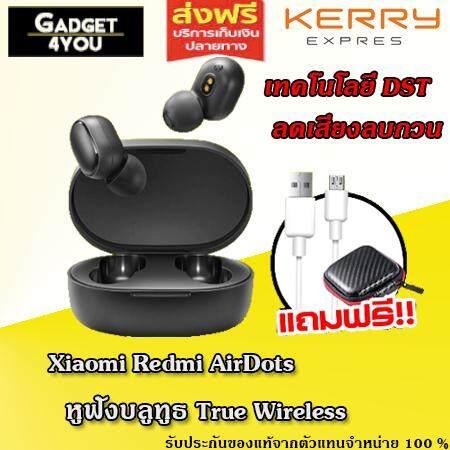 สอนใช้งาน  ลำปาง Xiaomi Redmi AirDots หูฟังบลูทูธ Wireless [ของแท้] [ฟรี!! สายชาร์จ+เคส] [ประกัน 6 เดือน]
