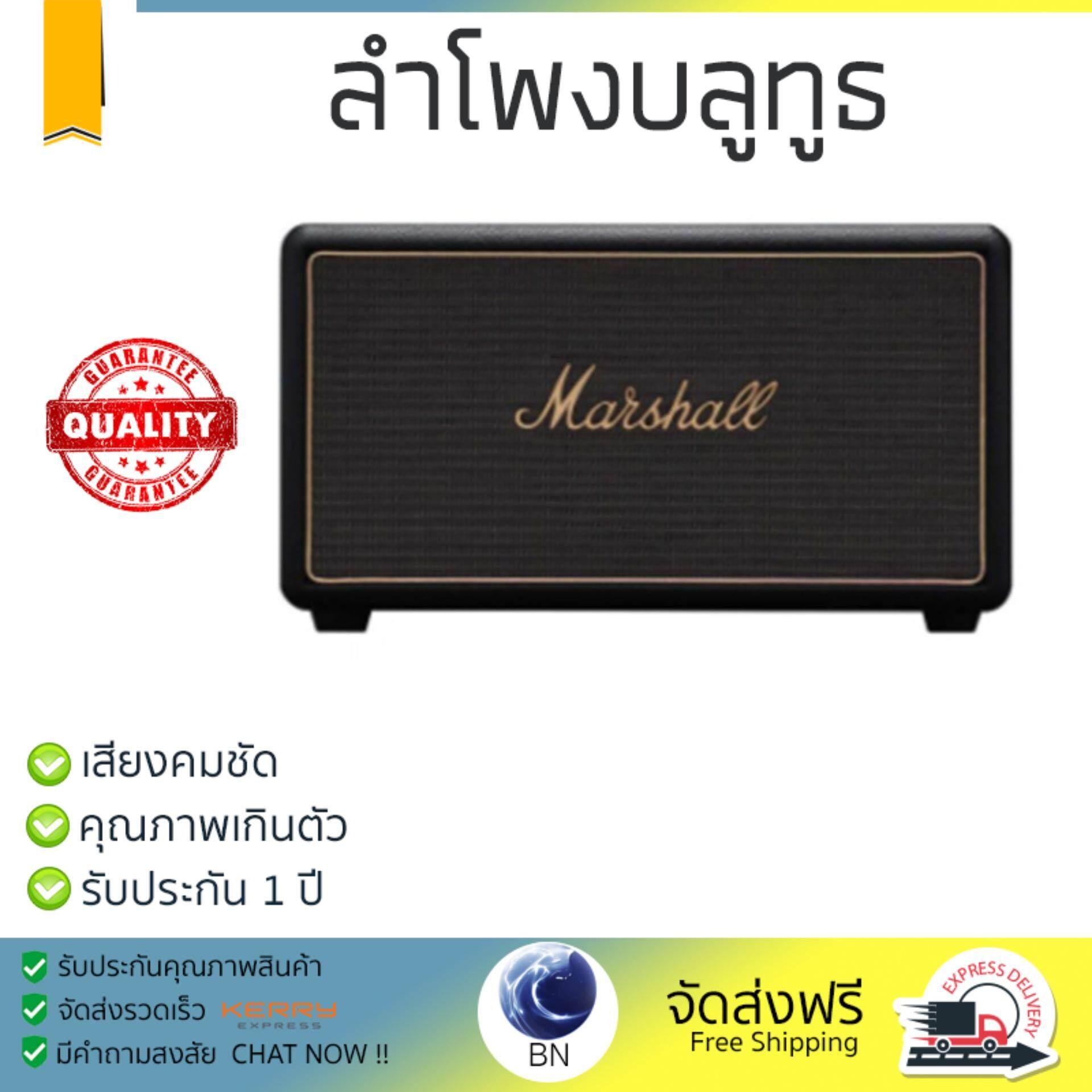 สอนใช้งาน  สตูล จัดส่งฟรี ลำโพงบลูทูธ  Marshall Bluetooth Speaker 2.1 Stanmore Multi-Room Black เสียงใส คุณภาพเกินตัว Wireless Bluetooth Speaker รับประกัน 1 ปี